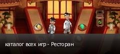 каталог всех игр - Ресторан
