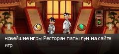 новейшие игры Ресторан папы луи на сайте игр