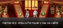 портал игр- игры в Ресторан у нас на сайте