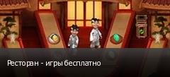 Ресторан - игры бесплатно