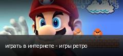 играть в интернете - игры ретро