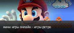мини игры онлайн - игры ретро
