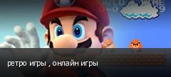 ретро игры , онлайн игры