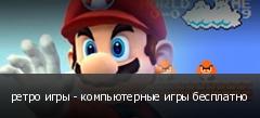 ретро игры - компьютерные игры бесплатно
