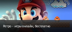 Ретро - игры онлайн, бесплатно