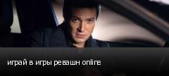 играй в игры ревашн online