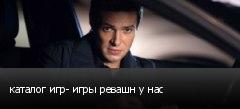 каталог игр- игры ревашн у нас
