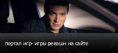 портал игр- игры ревашн на сайте