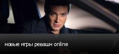 новые игры ревашн online