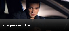 игры ревашн online