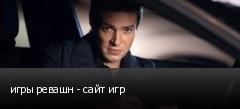 игры ревашн - сайт игр