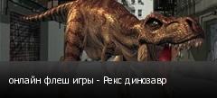 онлайн флеш игры - Рекс динозавр