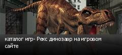 каталог игр- Рекс динозавр на игровом сайте