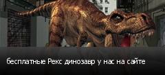 бесплатные Рекс динозавр у нас на сайте