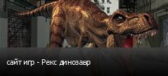 сайт игр - Рекс динозавр