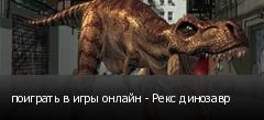 поиграть в игры онлайн - Рекс динозавр