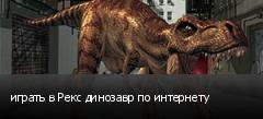 играть в Рекс динозавр по интернету