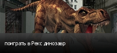 поиграть в Рекс динозавр