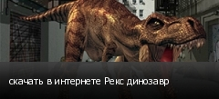 скачать в интернете Рекс динозавр