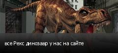все Рекс динозавр у нас на сайте