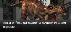 топ игр- Рекс динозавр на лучшем игровом портале