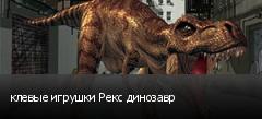клевые игрушки Рекс динозавр