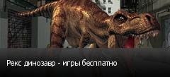 Рекс динозавр - игры бесплатно