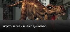 играть в сети в Рекс динозавр