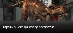 играть в Рекс динозавр бесплатно