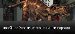 новейшие Рекс динозавр на нашем портале