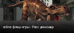 online флеш игры - Рекс динозавр