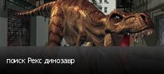 поиск Рекс динозавр