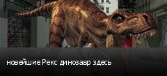 новейшие Рекс динозавр здесь