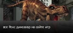 все Рекс динозавр на сайте игр