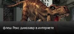 флеш Рекс динозавр в интернете