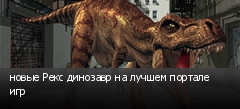 новые Рекс динозавр на лучшем портале игр