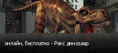 онлайн, бесплатно - Рекс динозавр