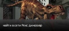 найти в сети Рекс динозавр