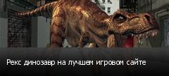 Рекс динозавр на лучшем игровом сайте