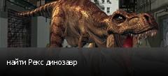 найти Рекс динозавр