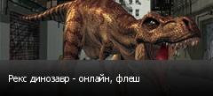 Рекс динозавр - онлайн, флеш