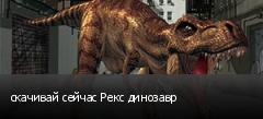 скачивай сейчас Рекс динозавр