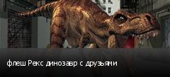 флеш Рекс динозавр с друзьями
