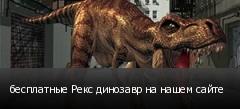 бесплатные Рекс динозавр на нашем сайте