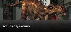 все Рекс динозавр