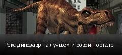 Рекс динозавр на лучшем игровом портале