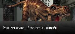 Рекс динозавр , flash игры - онлайн