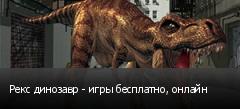Рекс динозавр - игры бесплатно, онлайн