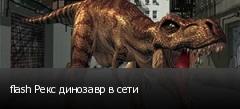 flash Рекс динозавр в сети