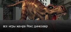 все игры жанра Рекс динозавр